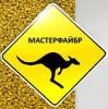 Мастерфайбр-Волгоград