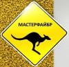 Мастерфайбр-Казань