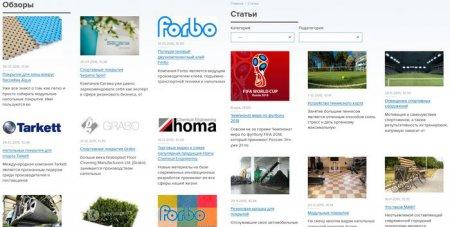 Статьи и обзоры на сайте СпортЗакупка.